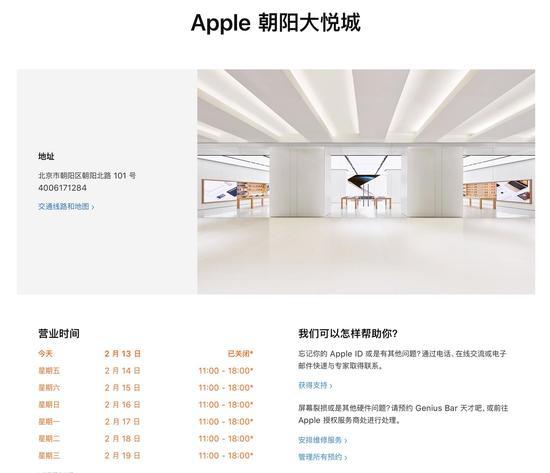 苹果在北京的五家零售门店2月14日起恢复营业