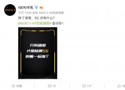 双模六频全网通  iQOO 3新品发布会将于2月25日举办