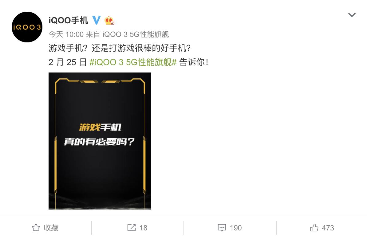 侃哥:iQOO 3将再度成为KPL官方比赛用机