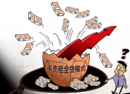 蛋壳公寓租金风波发酵:深圳金融监管部门摸查租金贷
