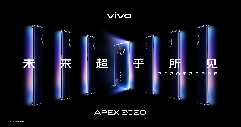 """这不是你以为的""""120"""" vivo APEX 2020海报暗藏玄机"""