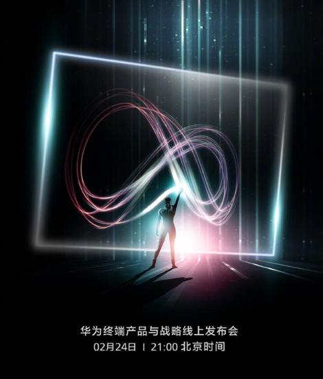 华为线上发布会  手机 PC  平板 IOT齐上阵
