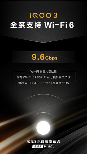 2月25日下午 vivo将发布第三部国产骁龙865手机iQOO3
