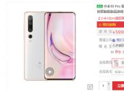 京东小米10 Pro 12GB+512GB今日10点抢购  全款预售