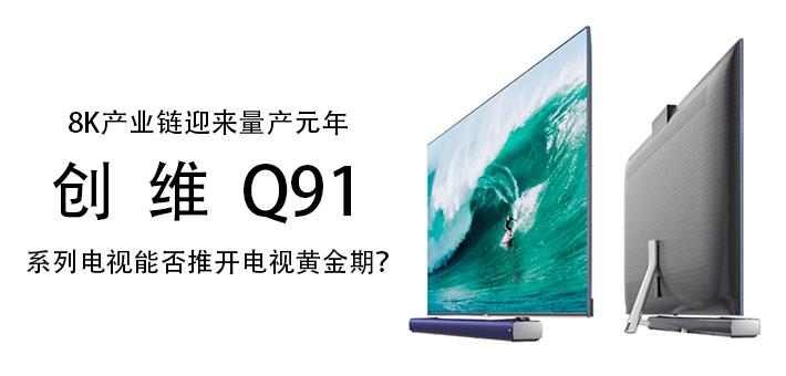 8K产业链迎来量产元年 创维Q91系列电视能否推开电视黄金期?