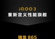 vivo iQOO3首发UFS3.1 小米10仅上线两周惨遭截胡