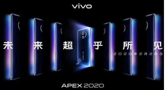 "vivo APEX2020概念机发布  120度""瀑布屏""设计+屏下摄像头"