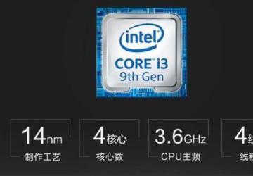 科技来电:酷睿i3-9100F堪称年度神U 装机真的只要2000元?