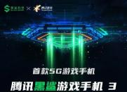 首款5G游戏手机  腾讯黑鲨游戏手机3  3月3日线上直播发布会
