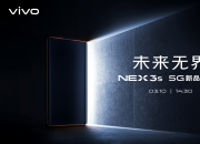 全面升级的NEX 3S旗舰新品定档3月10日线上发布