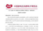 2020年中国家电及消费电子博览会(AWE2020)将延期至2021年