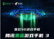 黑鲨3系列3月3日 19:30线上发布 高配版拥有行业一流2K A屏