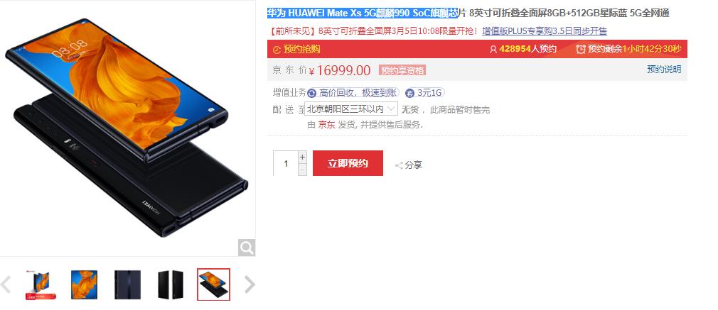 华为 Mate Xs 5G 8GB+512  3月5日10:08限量开抢