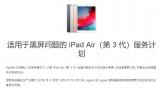 可能永久性黑屏 苹果为第3代iPad Air推出维修计划