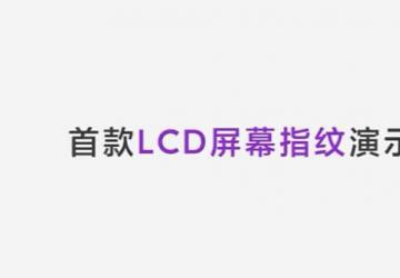 科技来电:红米Redmi手机攻克LCD屏幕指纹  K30Pro有福了