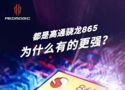 科技来电:超越120Hz的极限 红魔5G电竞手机明日发布首配144Hz刷新率