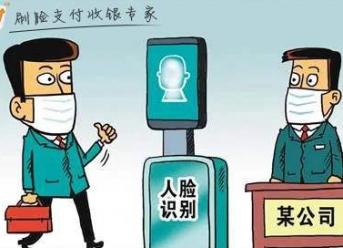 """戴着口罩能""""解锁""""苹果手机?刷脸支付安全受拷问"""