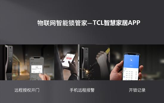 """5项黑科技齐上阵!TCL K2智能门锁誓做真正""""铁门神"""""""