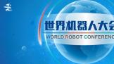 【WRC・要闻】世界机器人大会服务平台大更新:百余部报告上线