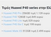 华为P40/P40 Pro欧洲售价曝光   国行售价肯定比欧洲售价便宜