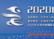 【WRC要闻】风雨同行 IEEE等机构向世界机器人大会秘书处致信