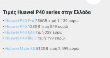 华为P40/P40 Pro欧洲售价曝光   国行售价肯定比欧洲售