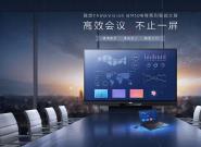 为会议提效!联想ThinkVision BM86ts电容智能大屏旗舰版发布