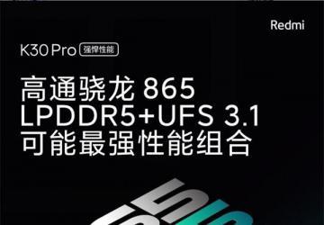 科技来电:红米K30Pro搭载865 UFS3.1 LPDDR5豪华配置 能做到2999?