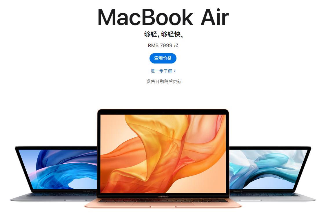 侃哥:苹果官网上新 iPad Pro、MacBook Air、Mac mini香不香?