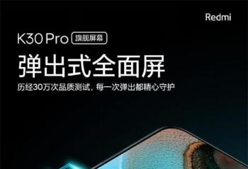 遗憾!红米K30Pro将缺席高刷新率  配置和性价比成唯一卖点