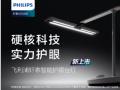 昕诺飞发布旗舰款飞利浦轩泰LED台灯,营造专业级桌面照明体验