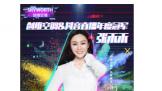 嗨购38.6 | 创维空调音乐直播购物节开启!