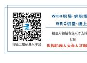 【WRC发布】世界机器人大会人才服务平台隆重上线