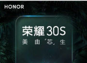 荣耀30S  PK  Redmi K30 Pro    Redmi K30 Pro起售价3299元
