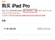 产能不足?Apple官网部分产品开启限购模式