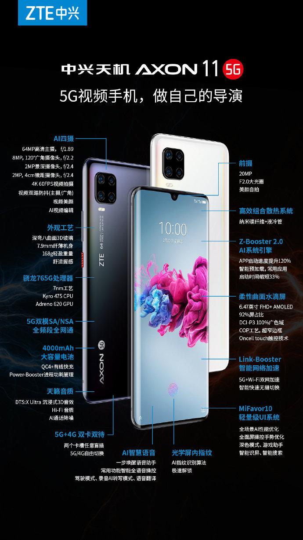 今天有场发布会 中兴首款5G视频手机天机Axon11
