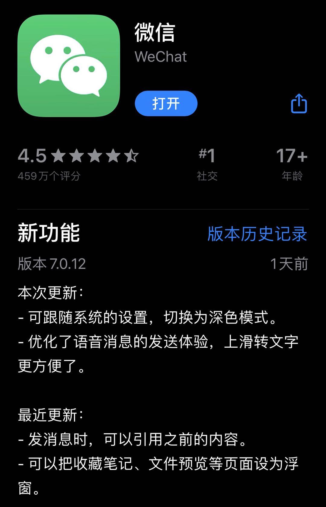 侃哥:iOS版微信新增深色模式;年底或有5G版iPad Pro