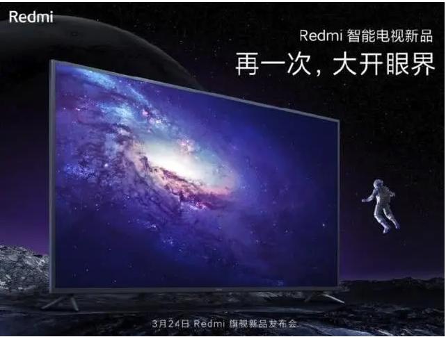 3月24日除了Redmi K30 Pro手机  还有净化器笔记本和电视