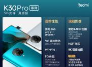 侃哥:2999元起 Redmi K30 Pro刷新骁龙865 5G手机性价比上限