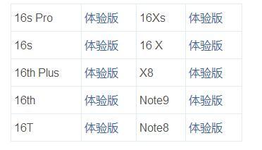 科技来电:魅族3月26日 体验版固件更新 15系列无缘尝鲜