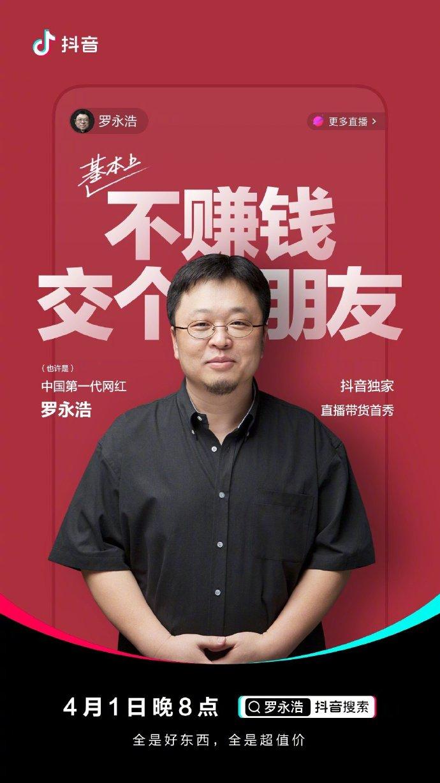 侃哥:柔宇展示二代折叠屏手机;罗永浩入驻抖音