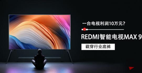 """一台电视利润10万元?Redmi智能电视MAX 98""""戳穿行业底裤"""