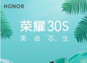 荣耀30S或起售价2699元  还有荣耀畅玩9A和荣耀FlyPods 3上新色