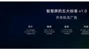 """荣耀总裁赵明定义智慧屏五大标准 怒批""""开关机广告""""行业乱象"""