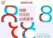 延续Never Settle  一加手机OnePlus8系列发布会日期定档
