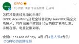 法拉第哭了!OPPO发布超远距离隔空充电&魅族太阳能手机同期开售