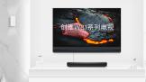 是电视还是艺术品?创维W81系列OLED电视开创家居美学新风尚