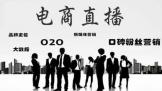 """中消协:""""直播+电商""""消费维权现新问题"""