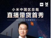 4月8日晚23点  小米中国区总裁卢伟冰直播带货首秀