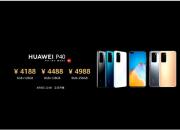 华为P40/P40 Pro国行正式来了  华为P40手机4月8日晚上开售